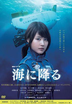 『海に降る』のポスター