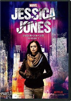 제시카 존스 시즌 1의 포스터