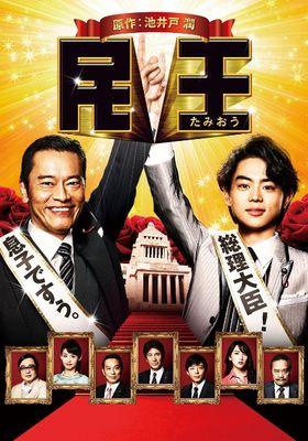 『民王』のポスター