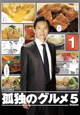 Solitary Gourmet Season 5's Poster