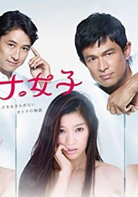『オトナ女子』のポスター