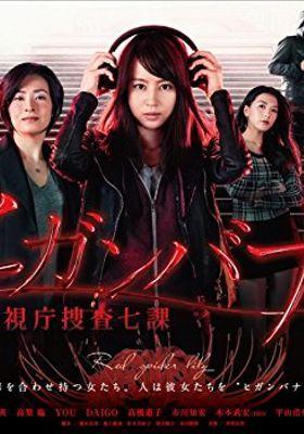 『ヒガンバナ~警視庁捜査七課~』のポスター
