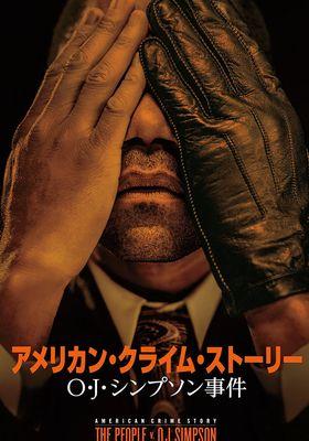 『アメリカン・クライム・ストーリー/O・J・シンプソン事件』のポスター