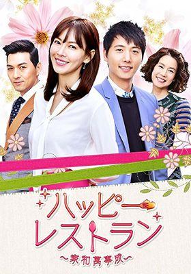 가화만사성's Poster