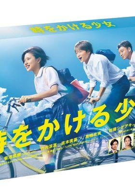 시간을 달리는 소녀의 포스터