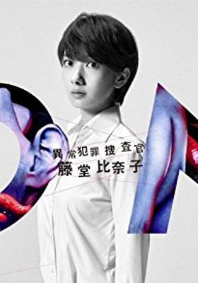 『ON 異常犯罪捜査官 藤堂比奈子』のポスター