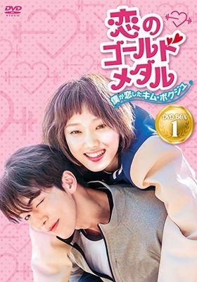 『恋のゴールドメダル~僕が恋したキム・ボクジュ~』のポスター