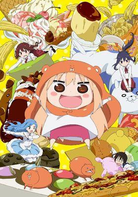 『干物妹!うまるちゃん』のポスター