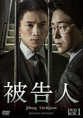 『被告人』のポスター