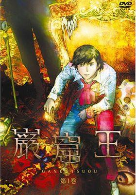 『巌窟王』のポスター