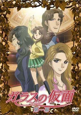 『ガラスの仮面 2005』のポスター
