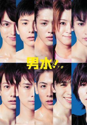 『男水!』のポスター