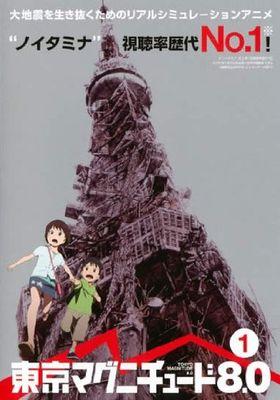 도쿄 매그니튜드 8.0의 포스터