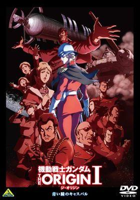 『機動戦士ガンダムTHE ORIGIN Ⅰ 青い瞳のキャスバル』のポスター