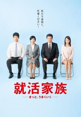 『就活家族 ~きっと、うまくいく~』のポスター