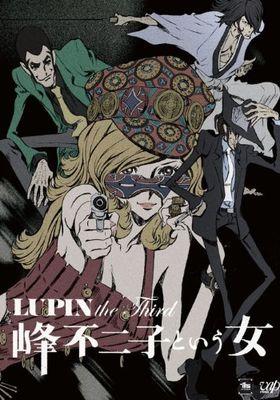『LUPIN the Third ~峰不二子という女~』のポスター