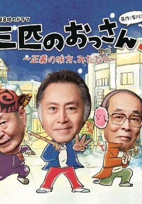 『三匹のおっさん3~正義の味方、みたび!!~』のポスター