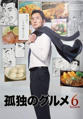 고독한 미식가 시즌 6의 포스터