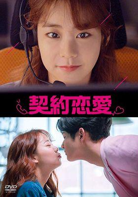 『契約恋愛』のポスター