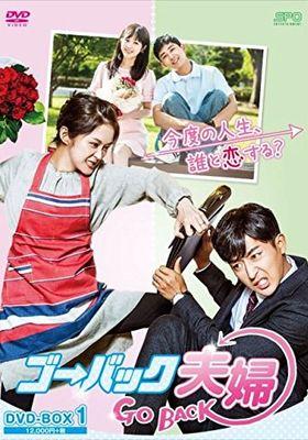 『ゴー・バック夫婦』のポスター