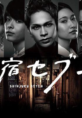『新宿セブン』のポスター
