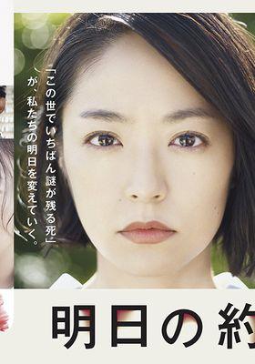『明日の約束』のポスター