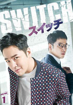 『スイッチ~君と世界を変える~』のポスター