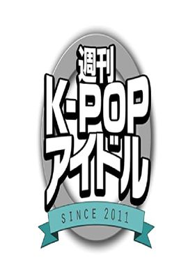 『週刊K-POPアイドル』のポスター