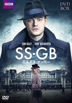 『SS-GB ナチスが戦争に勝利した世界』のポスター