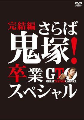 『GTO 完結編~さらば鬼塚!卒業スペシャル~』のポスター