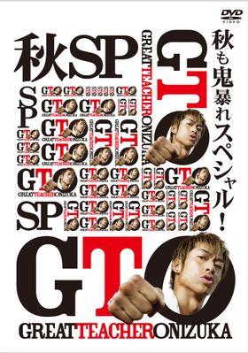 『GTO 秋も鬼暴れスペシャル』のポスター