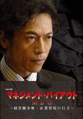 MBO マネジメント・バイアウト ~経営権争奪・企業買収の行方~ 's Poster