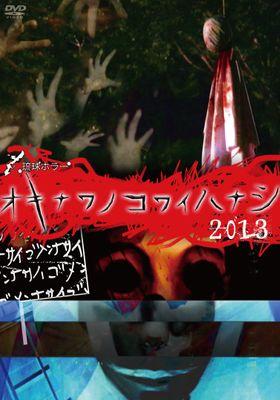 オキナワノコワイハナシ 2013의 포스터