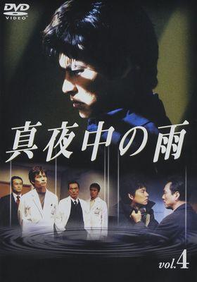 『真夜中の雨』のポスター