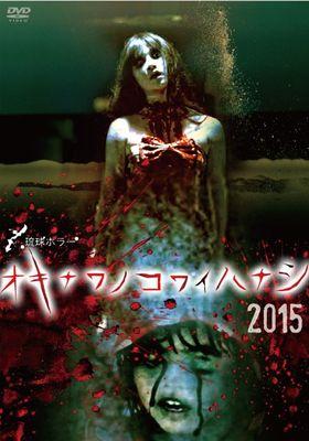 オキナワノコワイハナシ 2015의 포스터