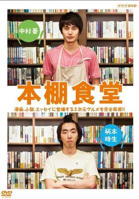 本棚食堂 's Poster