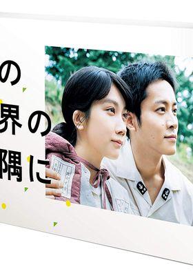 『この世界の片隅に』のポスター