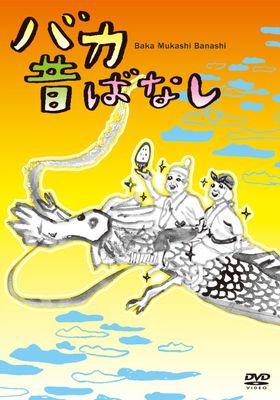 バカ昔ばなし Season 1's Poster