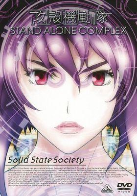 『攻殻機動隊 STAND ALONE COMPLEX Solid State Society』のポスター