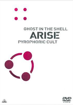 『攻殻機動隊 ARISE PYROPHORIC CULT』のポスター