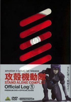 『攻殻機動隊 STAND ALONE COMPLEX Official Log』のポスター