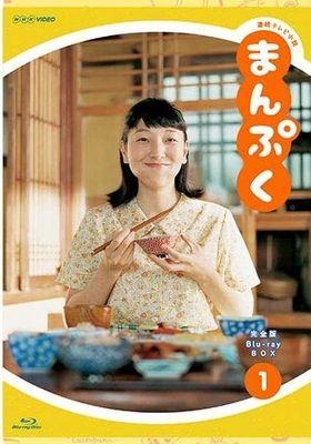 『まんぷく』のポスター