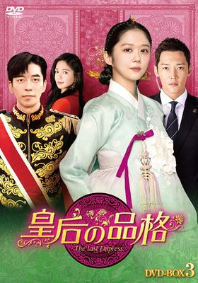 The Last Empress's Poster