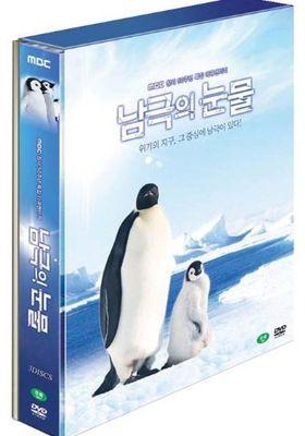 남극의 눈물's Poster