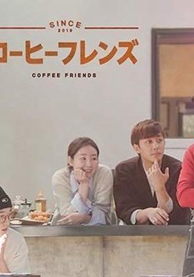 『コーヒーフレンズ』のポスター