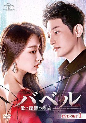 『バベル~愛と復讐の螺旋~』のポスター