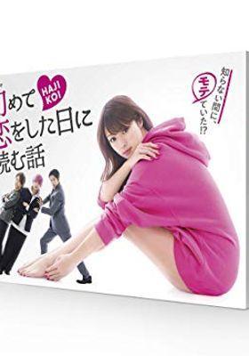 『初めて恋をした日に読む話』のポスター