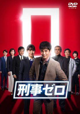 『刑事ゼロ』のポスター
