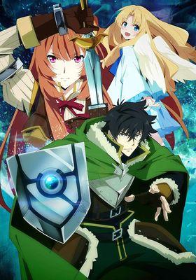 『盾の勇者の成り上がり』のポスター