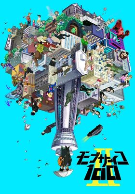 『モブサイコ100 II』のポスター